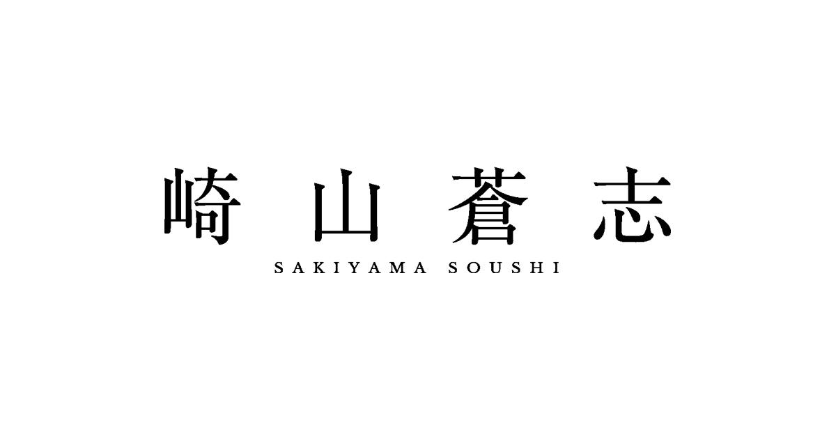 崎山蒼志公式サイト